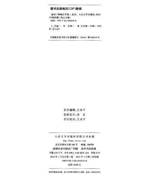 《中国诗歌:途径》【摘要