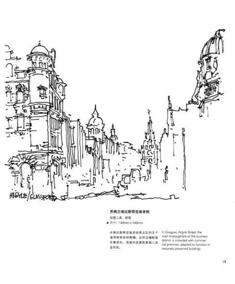 景观与建筑设计系列:建筑师手绘