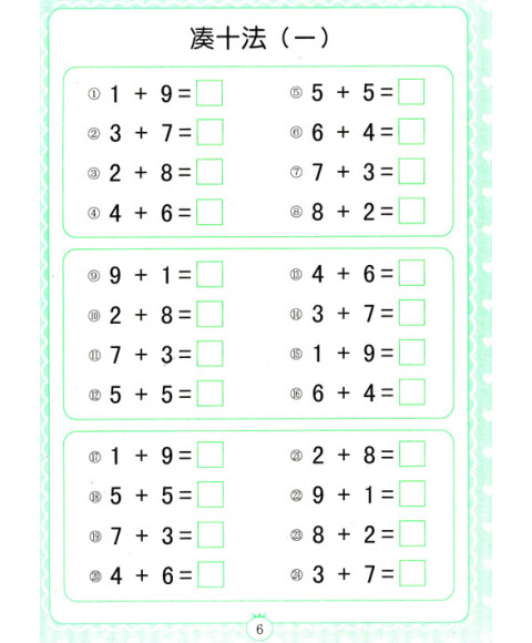 《学前数学专项练习:凑十法》