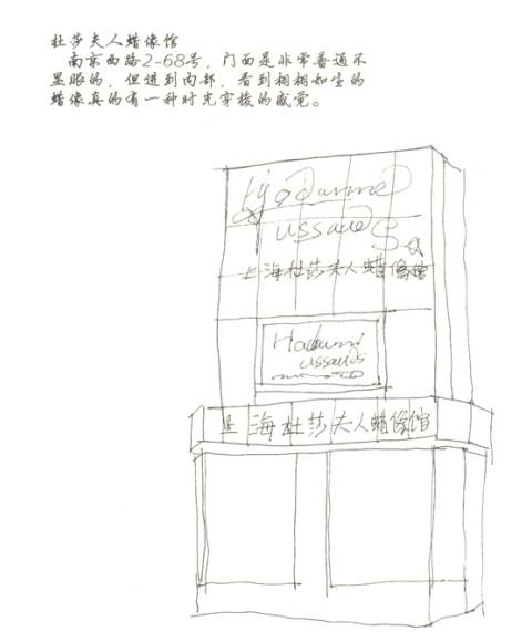 上海·万国建筑手绘游记