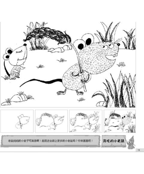 儿童创意美术教程:邱芳·线描画课堂(上)