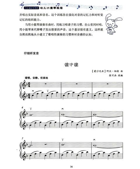 幼儿小提琴教程 含盘