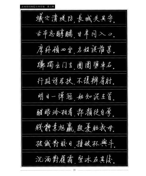 启功诗词钢笔行书字帖(第2辑)图片