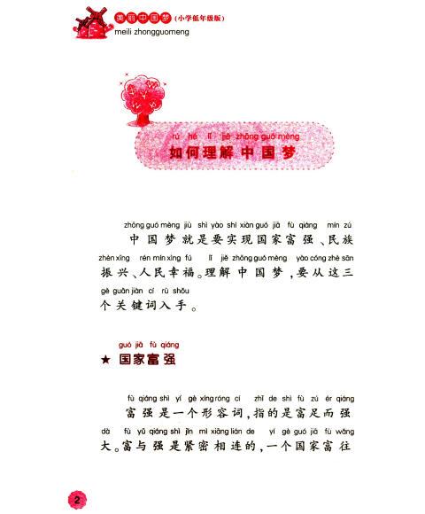 《美丽中国梦(小学低年级版)》【摘要