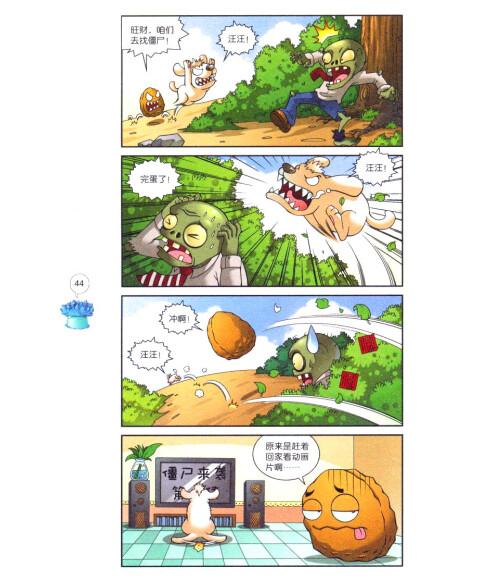 植物大战僵尸极品爆笑漫画:夺宝奇兵