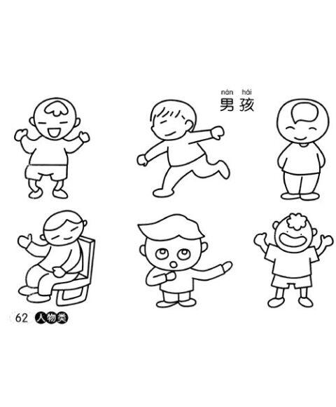 天才小画家(第1辑):蒙纸简笔画(巩固篇)