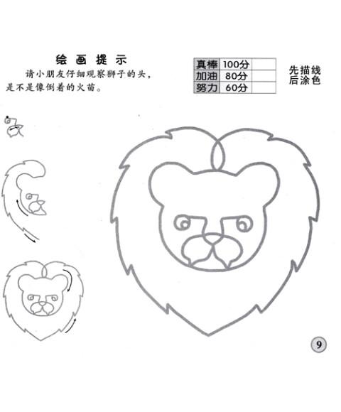 蒙纸一笔画:动物篇2 [3-6岁]