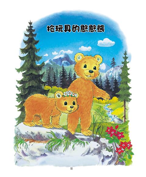 世界经典动物童话:抢玩具的憨憨熊