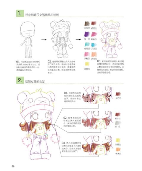 《色铅笔画动漫从入门到精通:q版》(项焱)【摘要