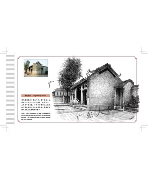 黄埔古村明信片