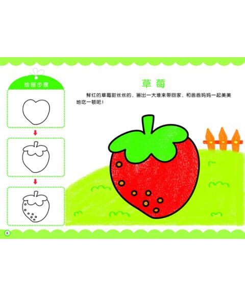 我爱简笔画:水果蔬菜 [2~6岁]