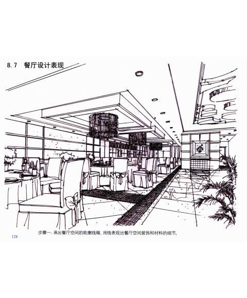 """手绘餐饮空间设计与表现/普通高等院校""""十二五""""艺术与设计专业规划"""
