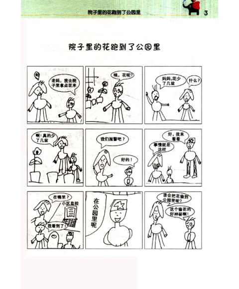 《儿童手绘本:小布丁的中国式童年》(戴亦非)【摘要