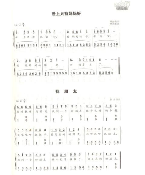 我的钢琴很简单:成年人简谱钢琴 好歌名曲123首图片