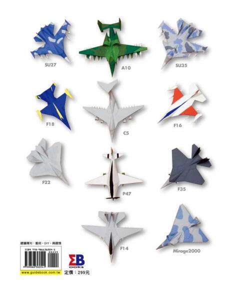 益智又有趣的纸飞机模型