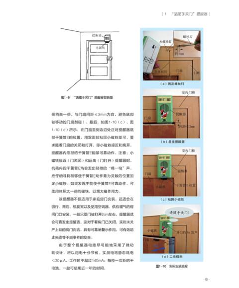 《科技制作小达人·36个创意电子小制作:安全卫士》