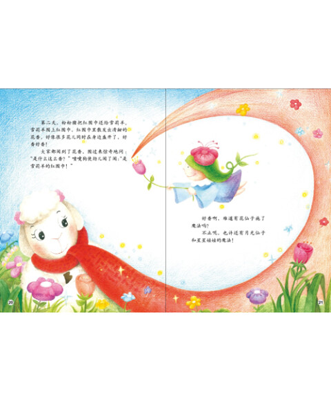 《动物宝宝幼儿园:雪莉羊的红围巾》