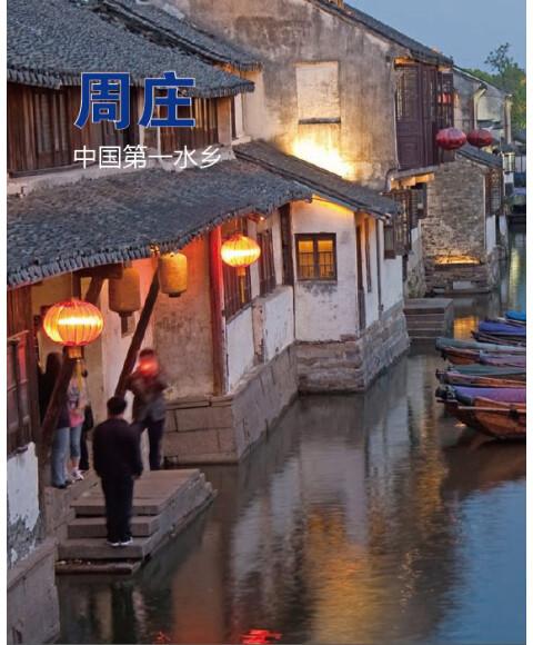 中国古建筑之旅:江南水乡古镇