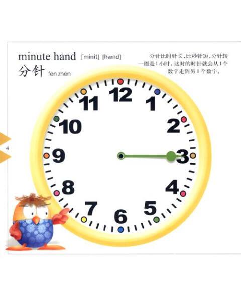现在是北京时间几点几分