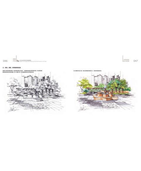 《卓越手绘:30天必会景观手绘快速表现》