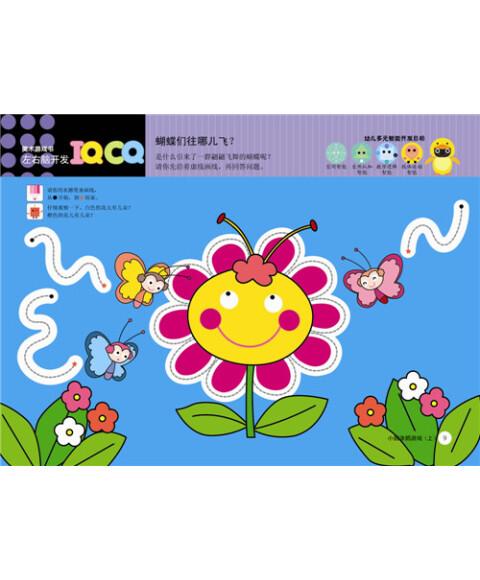 幼儿左右脑开发美术游戏:小班涂鸦游戏(上)图片