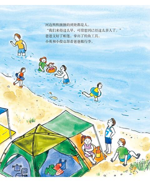 《成长快乐儿童安全绘本(套装共10册)》