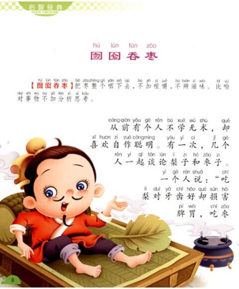 聪明宝宝都在学·启智经典:成语故事
