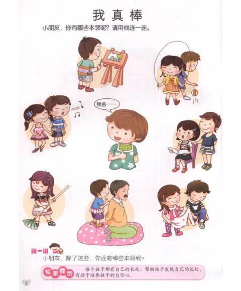 新编学前班综合教育儿童用书:我要上小学(上册)图片