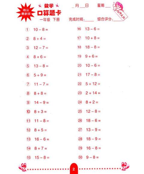 数学口算题卡:一年级(下册)(北师大版)(海淀最新修订版)图片