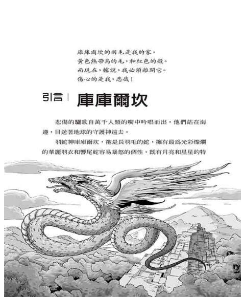 羽蛇神的黄金眼图片_第163页查理九世9羽蛇神的黄金眼