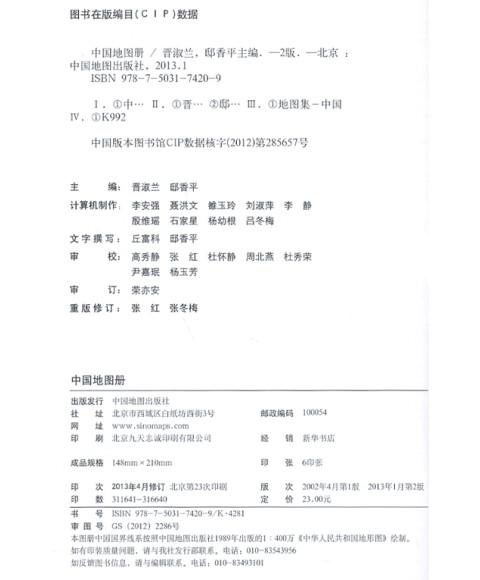 镇江市区行政地图