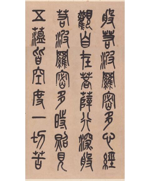 《历代名家书心经:吴昌硕》【摘要图片