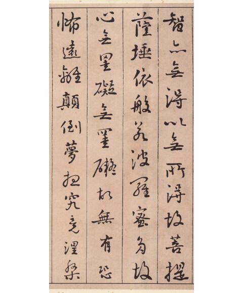 《历代名家书心经:刘墉》【摘要图片