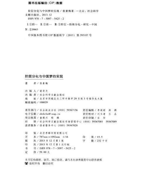 《阶层分化与中国梦的实现》(张素梅)【摘要
