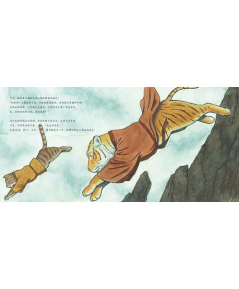 故事:老虎和猫》