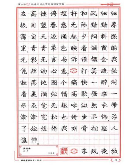 庞中华硬笔书法系列:庞中华经典宋词欣赏行书钢笔字帖(第2版)图片
