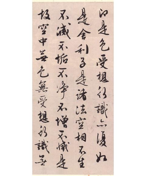 《历代名家书心经:文徵明》【摘要图片