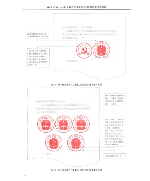 【1.国标全文】党政机关公文格式2012版(含式样)图片