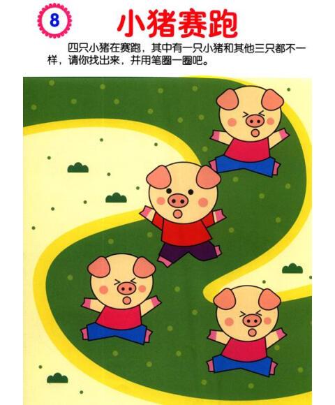 《幼儿创造性思维训练:找不同(2~3岁)》【摘要