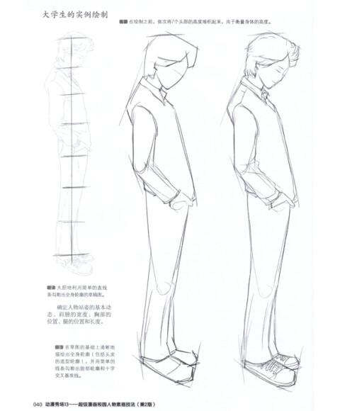 动漫秀场(13):超级漫画校园人物素描技法(第2版)