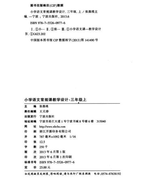 """《语文教案常规课教学设计(3年级上)(rj版适用)""""商品妈妈小学""""街中班图片"""
