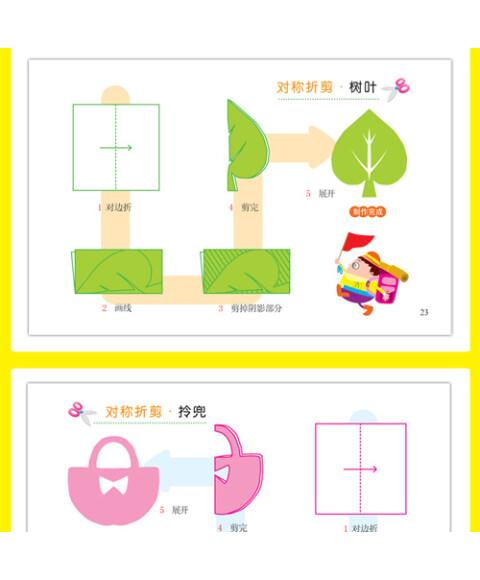 小白兔童书馆:儿童趣味手工(彩泥 折纸 剪纸大全300例