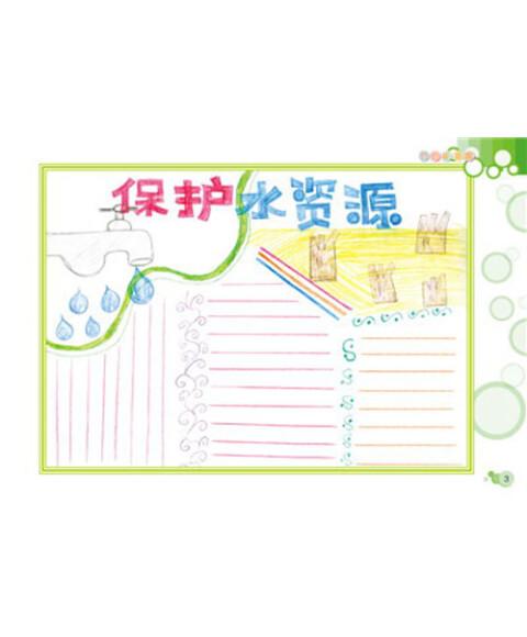 新潮手绘校园手抄报系列:绿色环保(手绘版)