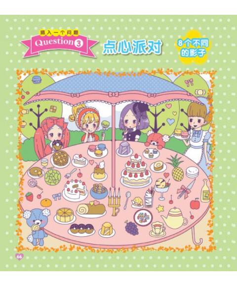 《快乐的公主找不同/风靡日本的女孩益智书》