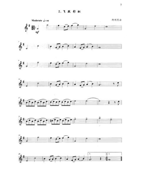 萨克斯管考级曲集(2014版)(套装上下册)(附cd光盘1张)