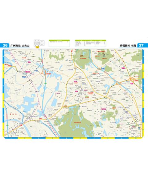 广州市交通地图册(2014版)