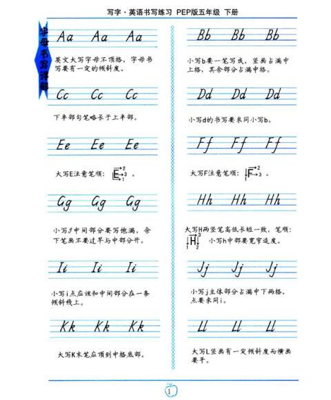 丁永康字帖·课课练英语书写练习:5年级(下册)(pep)图片