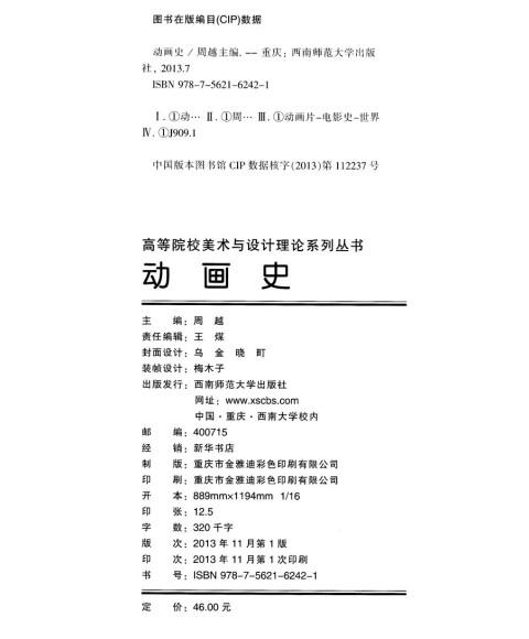 动画史(全彩版)/高等院校美术与设计理论系列丛书