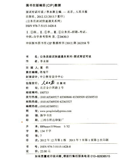 中公教育·2014公务员面试快速通关系列:面试