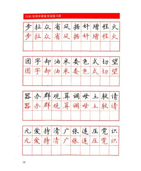 如何练好硬笔楷书_卢中南3500常用字硬笔书法练习册(楷书)